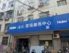 欢迎访问 宝应海尔空调官方网站各点 售后维修服务中心电话