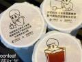 Moonleaf月叶月葉奶茶加盟费多少钱/冷饮热饮