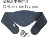 1.2米长电热腰带,冬季理疗保健充电保暖