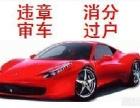 信阳豫S车务中心车辆年审 过户 入户代办