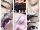 专业化妆造型师培训