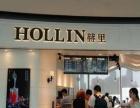 HOLLIN赫里奶茶加盟费多少 赫里加盟官网