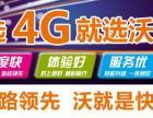 佛山联通光纤宽带超值,6M包年低至600