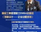 李江涛汇才教育EMBA讲授顶层设计之企业战略规划