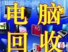 苏州,吴江,张家港,常熟,昆山,太仓,手机单反相机电脑回收