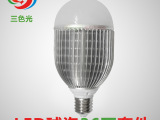 36W瓦鳍片散热外壳 LED灯具配件 led球泡灯散热器/外壳套