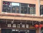 大渡口37中学校旁临街餐馆低 jia 转让