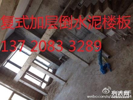 福州复式楼加层倒水泥楼板水泥楼梯