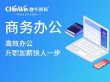 苏州哪里学电脑办公软件 办公软件常用技巧