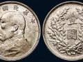民国三年银币鉴定拍卖交易
