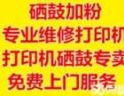 广州加碳粉1136打印机加碳粉