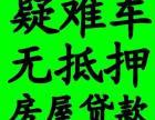 北京崇文区正规投资担保贷款公司
