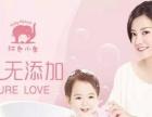 (红色小象)母婴产品