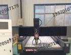 1325重型石材雕刻机厂家低价处理样品机