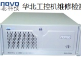 重庆九龙坡华北工控机专业 维修服务点