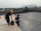 顺德屋顶漏水维修屋顶防水找专业防水补漏公司