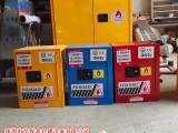 工厂安检专用防火安全柜化学品防爆箱危险品储存柜厂家直销
