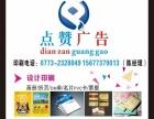 桂林-印刷 宣传单 DM单页 名片 画册 不干胶