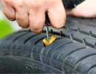 上街本地汽车道路救援搭电昼夜流动补胎送油拖车轮胎充气换备胎