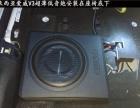 【音为有你汽车音响改装】江西专业汽车音响改装