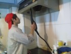 海淀周边专业的油烟机洗衣机清洗