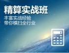 重庆大渡口区财务会计做账培训班 2-4个月上岗