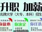 上海自考本科辅导班 自考专升本培训机构