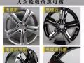 上海轮毂修复钢圈修复多少钱