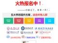 广西民族大学成人函授教育提升学历的的看过来