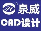 浦东宣桥学CAD平面设计辅助设计上海泉威专业培训