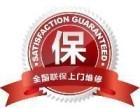 欢迎访问% 黄山四季沐歌太阳能 售后维修 互联网站