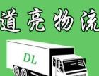 安庆道亮正规物流 价格便宜 服务周到 欢迎致电