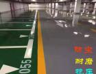 东莞专业施工 厂房地面漆环氧树脂地板漆水泥地坪漆