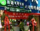 韩国首尔紫菜包饭加盟 西餐 投资金额 1-5万元