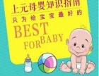 手足口病怎么预防育婴师技能爆值需要会啥月嫂培训