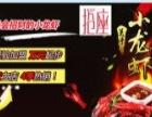 渭南抢座麻辣小龙虾加盟现做现卖