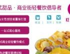 KE甜品加盟 冷饮热饮 投资金额 1-5万元