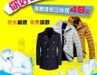 重庆中央洗护工厂,全城上门取送,免费加盟