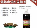 启富饲料发酵剂 鹌鹑粪饲料发酵剂 鹌鹑粪生物饲料