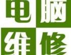 上海闸北上门电脑维修DIY装机笔记本清灰苹果安装双系统