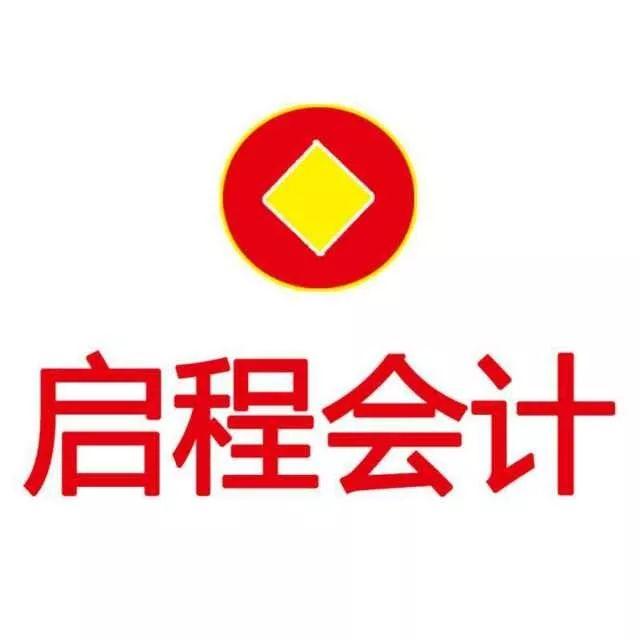 光山启程会计咨询服务有限公司