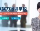 广州哪个口才培训学校好,学习口才培训去哪家学校可靠