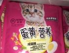 猫粮、猫砂、体内除虫药市(区内免费送货上门