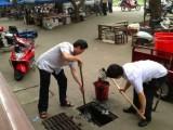 等驾坡公寓长鸣路附近专业疏通管道马桶清理化粪池抽粪