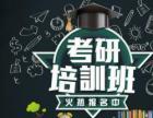 重庆历史学考研,经济学考研,会计硕士考研暑期集训