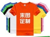 2017新款纯色纯棉班服圆领T恤来图定制文化衫广告衫印字