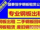 黄陂铺路钢板出租盘龙城钢板租赁武湖钢板出租电话