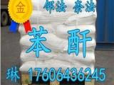 苯酐生产厂家价格