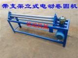 铁皮滚圆机1.3米手动滚圆机1.6米电动电动滚圆机生产厂家