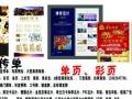 文化墙·亚克力招牌·宣传单·x展架·名片·铜牌